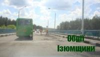 В Ізюмі ремонтують  міст через річку Сіверський Донець