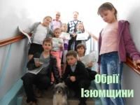 """Діти-переселенці відвідали редакцію газети """"Обрії Ізюмщини"""""""