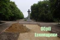 В Ізюмі біля Тараса  облаштовують територію