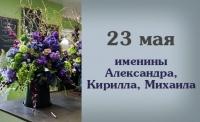 23 мая. Примета дня