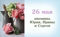 26 мая. Примета дня