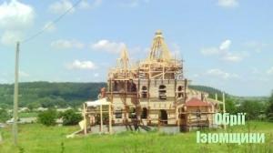 На Ізюмщині невдозі збудується  нова церква