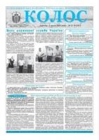 На Харківщині дві райради не хочуть роздержавлювати газети