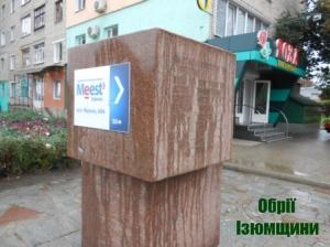 В Ізюмі рекламодавець розміщує свою рекламу на пам'ятних знаках