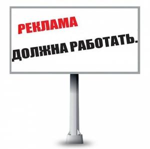 Правильна організація рекламної кампанії