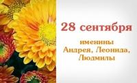 28 ��������. ������� ���