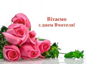 Привітання до Дня вчителя!!!