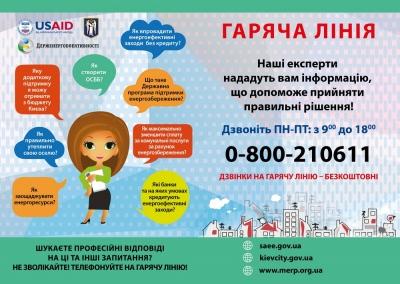 """В Україні працює безкоштовна телефонна """"гаряча"""" лінія з питань енергозбереження"""