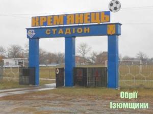 """Стадіон """"Локомотив""""в Ізюмі  остаточно переіменували"""
