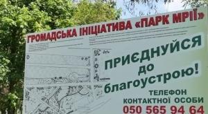 Жителей Славянска приглашают создать рекреационную зону