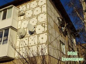 Ізюмчани продовжують утеплювати багатоповерхові будинки