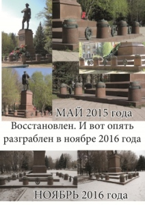 В Изюме вновь розграблено ограждение памятника генералу Волоху