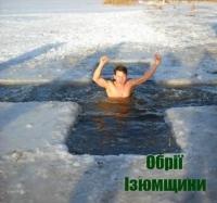 """Фото-конкурс """" Крещенская купель"""""""