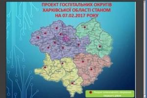 Медреформа в Харковской области: где будут больницы