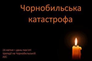 Завтра в Ізюмі вшанують учасників ліквідації аварії на Чорнобильській АЕС
