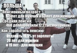 Сколько получают пенсионеры в Европе: как зарабатывают на пенсию и чем украинцы хуже