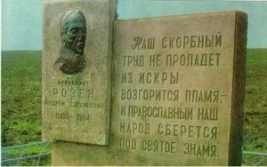 Естонці допоможуть упорядкувати могилу Розена