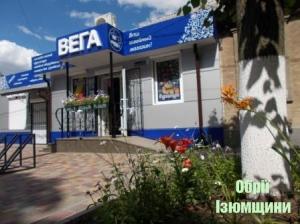 """Магазин """"Вега"""" - територія  охайності та краси в Ізюмі"""