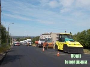 В Ізюмі закінчується ремонт автомагістралі