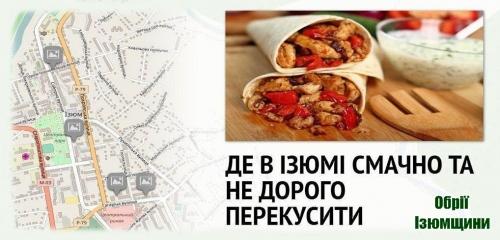 Де смачно та не дорого перекусити в Ізюмі