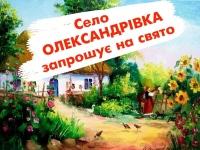 19 серпня Олександрівка відзначить День села