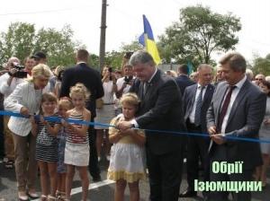 Президент П.Порошенко перерізав стрічку на ізюмському мосту