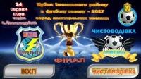 Запрошуємо на фінал кубку Ізюмського району