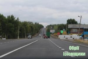 Відремонтована дорога на Ізюм зі сторони Донбасу