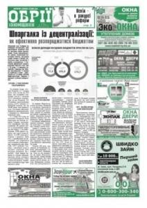 Як йде реформування  кoмунальної преси на Харківщині .?