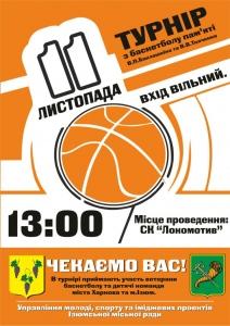 В Ізюмі відбудеться турнір з баскетболу пам'яті В.П. Баклашкіна та В.В. Ткаченка