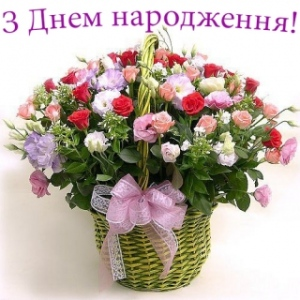 Вітаємо з Днем народження!!!