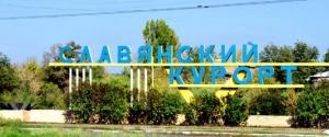 Розглядається питання про позбавлення Слов'янська статусу міста-курорту