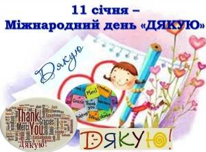 """11 січня: Міжнародний день """"дякую"""""""
