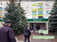 Ощадбанк скасував комісію за комунальні платежі