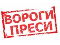 """До списку """"Ворогів преси"""" увійшли чиновники з Харківщини"""