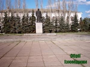 В Ізюмі депутати дали дозвіл на продаж пам'ятника В.І.Леніну
