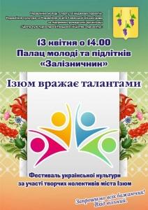 Ізюмчани візьмуть участь у творчому фестивалі «Молоді таланти Харківщини»