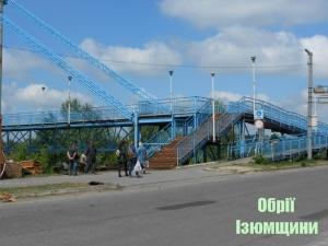 В Ізюмі вводиться новий  маршрут для перевезення пасажирів у зв'язку з ремонтом пішохідного мосту