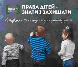 Захист прав дітей в міжнародному законодавстві