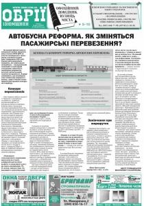 """Свіжий номер газети """"Обрії Ізюмщини"""" вже у продажу"""
