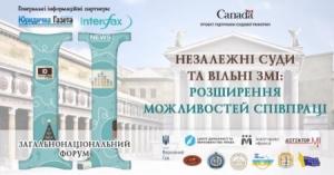 Незалежні суди та вільні ЗМІ: розширення можливостей співпраці