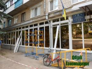 В Ізюмському суді встановлюють енергозберігаючі вікна
