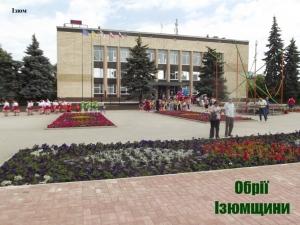 Центральні площі Чугуєва та Ізюма