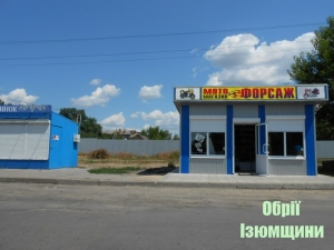 В Ізюмі відкрився новий магазин для мотоциклістів