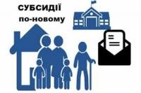 В Україні запрацював публічний реєстр субсидіантів