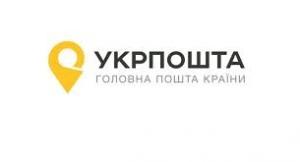 """""""Укрпошта"""" підвищила вартість доставки простої кореспонденції"""