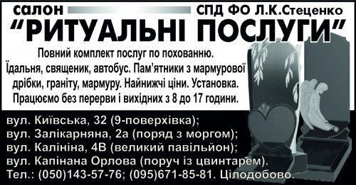 Салон «РИТУАЛЬНІ ПОСЛУГИ» СПД ФО Л.К.Стеценко